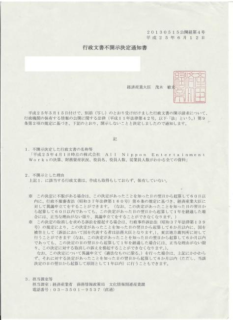 経済産業省情報公開決定