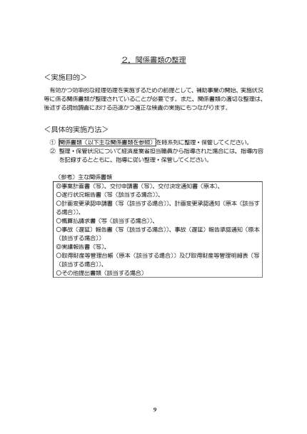 2015_hojo_manual_ページ_11