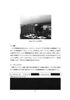 report_cannes_travel_ページ_2