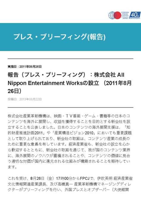 報告(プレス・ブリーフィング):株式会社 All Nippon Entertainment Worksの設立 (2011年8月26日) | 公益財団法人フォーリン・プレスセンター(