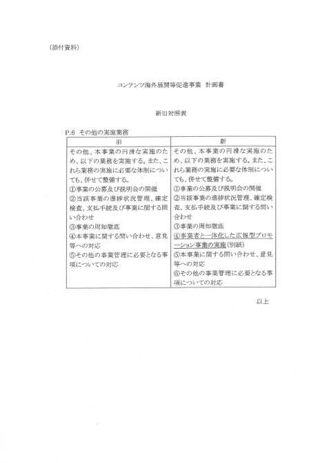 対照表_ページ_1