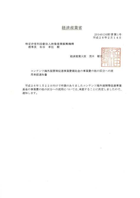 文書名 -20170626公開経第6号-2