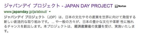 japanday_HP